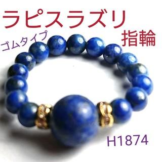 H1874【天然石】ラピスラズリ 指輪 ゴムタイプ  15~18号(リング(指輪))