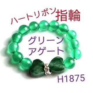 H1875【天然石】グリーン アゲート ハート 指輪 ゴムタイプ 16~18号(リング(指輪))