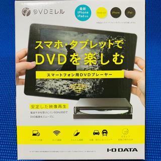 アイオーデータ(IODATA)のDVDミレル(DVDプレーヤー)