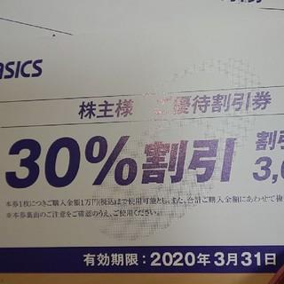 アシックス(asics)のアシックス株主優待 割引券 5枚セット(ショッピング)