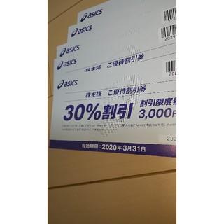 アシックス(asics)のアシックス株主優待割引券 5枚セット(ショッピング)