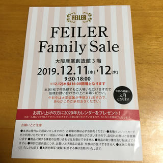 フェイラー(FEILER)のフェイラーファミリーセール  招待券 大阪(ショッピング)