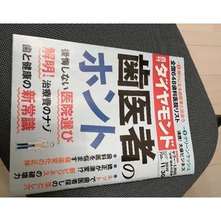 ダイヤモンドシャ(ダイヤモンド社)の週刊 ダイヤモンド 2019年 11/30号(ビジネス/経済/投資)