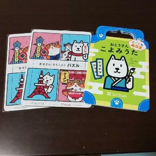 ソフトバンク(Softbank)のお父さん、ふてにゃん パズル どこでもぬり絵(キャラクターグッズ)