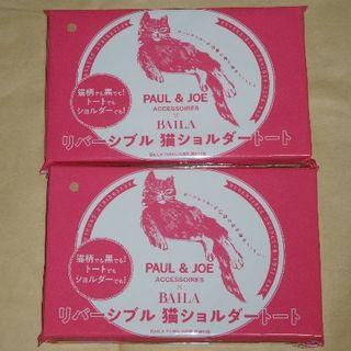 ポールアンドジョー(PAUL & JOE)のバイラ  10月 付録 PAUL & JOE リバーシブル 猫トート × 2個(ファッション)