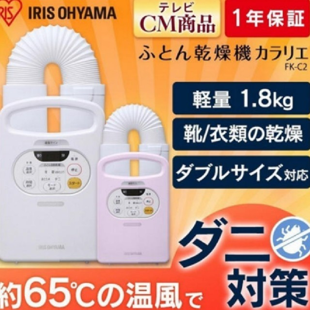 アイリスオーヤマ(アイリスオーヤマ)のアイリスオーヤマ 布団乾燥機 fk-c2 スマホ/家電/カメラの生活家電(衣類乾燥機)の商品写真
