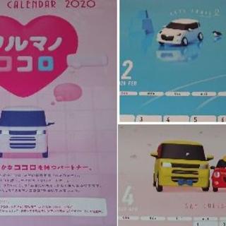 ダイハツ(ダイハツ)の ダイハツ 2020年 カレンダー  mimon  非売品年  年末最終価格!(カレンダー/スケジュール)