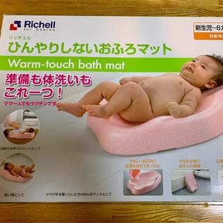 リッチェル(Richell)のひんやりしないお風呂マット(お風呂のおもちゃ)