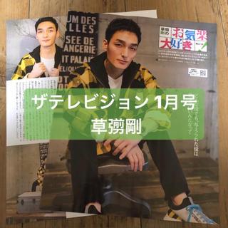スマップ(SMAP)の草彅剛  月刊ザテレビジョン 連載   切り抜き(アート/エンタメ/ホビー)