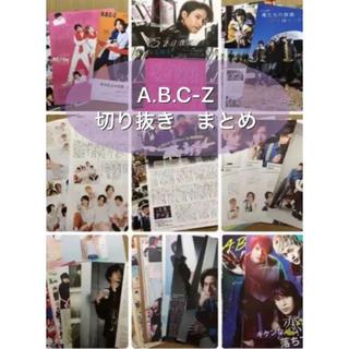 A.B.C.-Z - 【切り抜き*3】A.B.C-Z