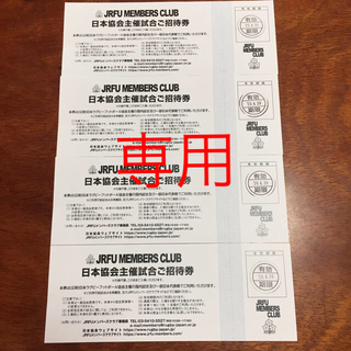 専用!JRFU ラグビー 招待券 4枚(その他)