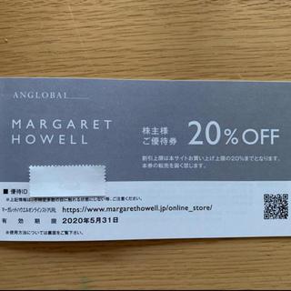 マーガレットハウエル(MARGARET HOWELL)のTSI ホールディングス株主優待 マーガレットハウエル 20%OFF(ショッピング)