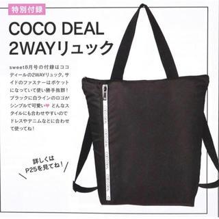 COCO DEAL - sweet 2019年 8月号 付録 COCO DEAL 2WAYデカリュック!