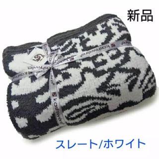 カシウエア(kashwere)のゆこ様専用 カシウエア ブランケット シングル ダマスク スレート 寝具 人気(毛布)