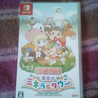 ニンテンドースイッチ(Nintendo Switch)の【スイッチ】 牧場物語 再会のミネラルタウン(家庭用ゲームソフト)