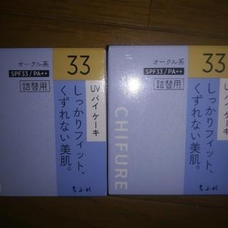 チフレケショウヒン(ちふれ化粧品)のちふれUVバイケーキ詰め替え2個 33(ファンデーション)