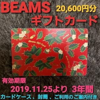 ビームス(BEAMS)の早い者勝ち♪BEAMS ギフトカード 20,600円分(ショッピング)