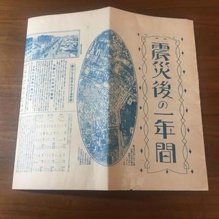 アサヒシンブンシュッパン(朝日新聞出版)の震災後の一年間(その他)