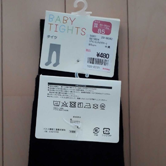 しまむら(シマムラ)の新品85㎝タイツセット キッズ/ベビー/マタニティのこども用ファッション小物(靴下/タイツ)の商品写真