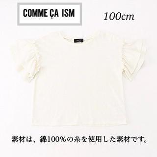 COMME CA ISM - 新品・タグ付【COMME CA ISM】フリル袖Tシャツ ホワイト/100cm