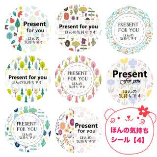 ほんの気持ちシール【4】(その他)