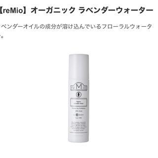 コスメキッチン(Cosme Kitchen)のreMio レミオ オーガニックラベンダーウォーター(化粧水 / ローション)