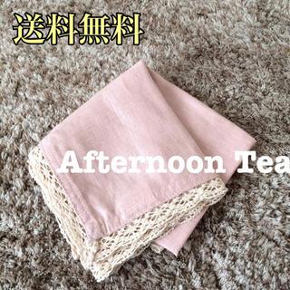 AfternoonTea - 【新品】AfternoonTea アフタヌーンティー ランチョンマット ピンク