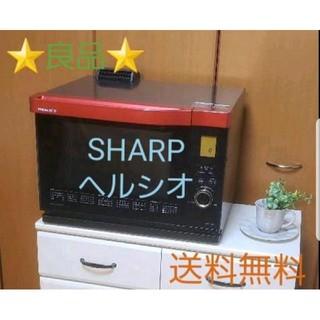 SHARP - SHARP シャープ オーブンレンジ ヘルシオ 2010年製 AX-MX1-R
