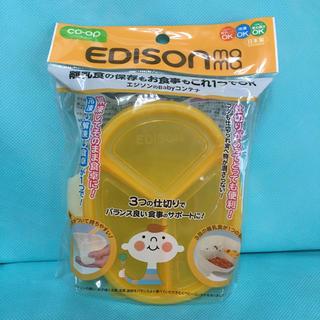 リッチェル(Richell)の新品・未使用 エジソンのベビーコンテナ(離乳食調理器具)