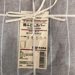 MUJI (無印良品) - 新品 無印良品 掛ふとんカバー まくらカバー シングルサイズ セット