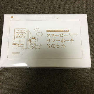 スヌーピー(SNOOPY)のGLOW 9月号 付録(その他)