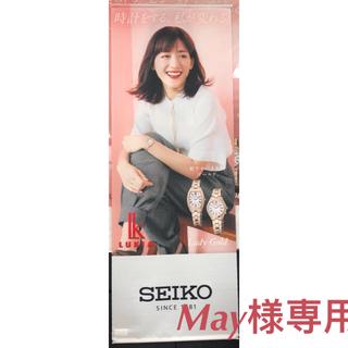 セイコー(SEIKO)のセイコールキア 綾瀬はるか タペストリー(女性タレント)