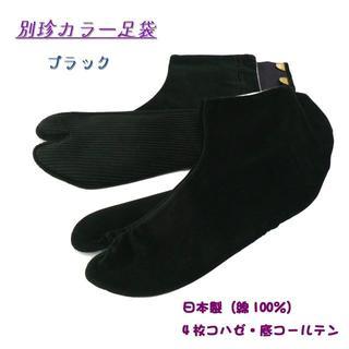 別珍足袋、新品、ブラック、25.5cm(下駄/草履)