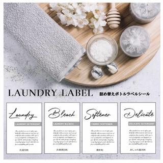 洗剤ラベルシール/ランドリーラベル