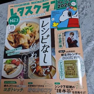角川書店 - 増刊レタスクラブ  2019年 11月号