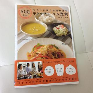 モデルが通う料理教室の500kcalデトックス・ベジ定食(料理/グルメ)