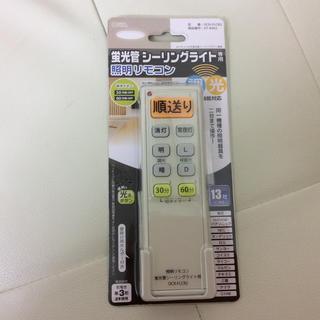 照明リモコン 蛍光管 シーリングライト専用(天井照明)