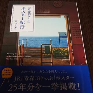 ジェイアール(JR)の「青春18きっぷ」ポスタ-紀行 美品 ほぼ未使用(地図/旅行ガイド)