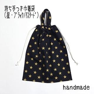 No.57 持ち手つき巾着袋(星・ブラック/マスタード)(バッグ/レッスンバッグ)