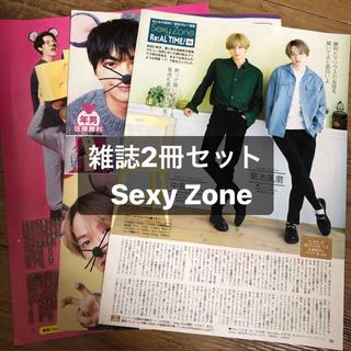 セクシー ゾーン(Sexy Zone)の【厚紙補強】Sexy Zone  TV雑誌2冊セット  切り抜き(アート/エンタメ/ホビー)
