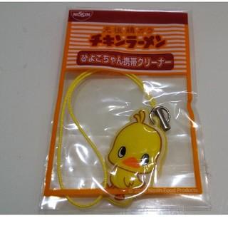 日清食品 - チキンラーメン ひよこちゃん携帯クリーナー