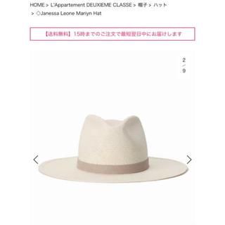 アパルトモンドゥーズィエムクラス(L'Appartement DEUXIEME CLASSE)のアパルトモン  JANESSA LEONE(ジャネッサレオン) 帽子 ハット(ハット)