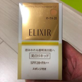 エリクシール(ELIXIR)の【専用】エリクシール シュペリエル ホワイトニングリキッドUV(ファンデーション)