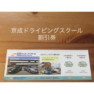 【最大25000円お得!】京成ドライビングスクール プランアップグレード 割引券(その他)