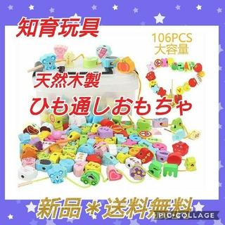 mei様専用  ひも通しおもちゃ  知育玩具  天然木製(知育玩具)