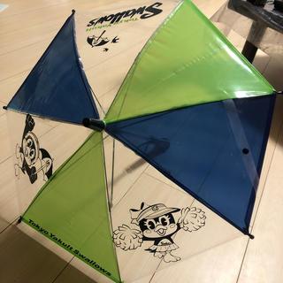 東京ヤクルトスワローズ - ヤクルトスワローズの傘