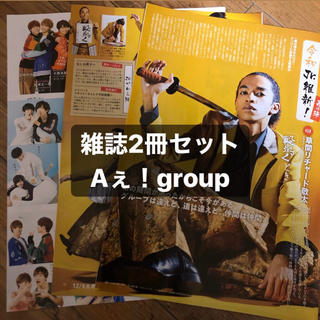 ジャニーズジュニア(ジャニーズJr.)のAぇ!group   TV雑誌2冊セット  切り抜き(アート/エンタメ/ホビー)