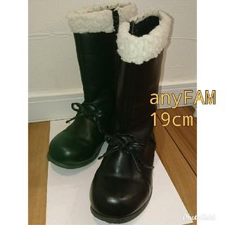 エニィファム(anyFAM)の女の子ブーツ 19cm(ブーツ)