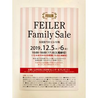 フェイラー(FEILER)のフェイラー ファミリーセール 招待状 東京(ショッピング)