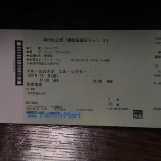 神田松之丞 大阪 講談漫遊記 12/6(伝統芸能)